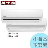 【萬士益冷氣】4-6+6-8坪 極定頻一對二《MA2-2841MR/RA-28+41MR》壓縮機5年保固