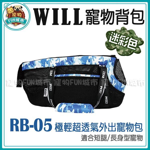 寵物FUN城市│WILL 《迷彩色》RB-05 極輕超透氣 外出寵物包(適合臘腸犬使用) RB05 寵物背包 提籃
