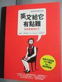 【書寶二手書T1/語言學習_XEN】英文給它有點難,我靠畫畫搞定它_露琪.古提耶雷茲