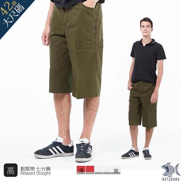 【NST Jeans】偏執狂的純粹軍綠 七分短褲(中高腰寬版 鬆緊帶) 002(9480) 特大尺碼 台製 男 純棉