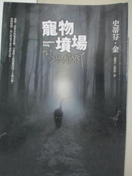 【書寶二手書T5/一般小說_AXE】寵物墳場_史蒂芬.金