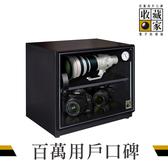 防潮箱 收藏家 AW-80 81公升可控濕全功能電子防潮箱