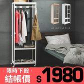 掛鏡 衣櫥 收納櫃 全身鏡【L0024】卡夫特附輪衣掛鏡(兩色) 完美主義