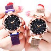 女士手錶正品時尚大氣防水女青年2019新款潮流星空夜光簡約石英錶【超低價狂促】