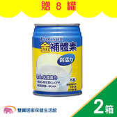 【贈8罐再贈好禮】營養品 金補體素鈣活力(清甜/不甜) 48瓶/箱