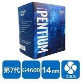 Iintel Pentium G4600【雙核】3.6GHZ/3M快取/HD630/51W【刷卡含稅價】