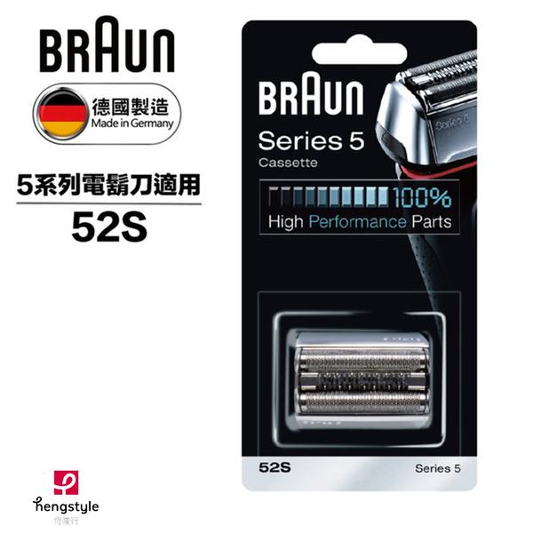 德國百靈BRAUN-CrossHair Blade刀頭刀網匣(銀)52S