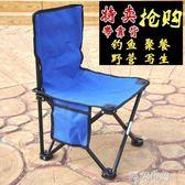 釣魚椅 戶外折疊椅便攜凳子露營沙灘椅 釣魚椅凳 畫凳寫生椅 馬扎小凳子 mks雙11