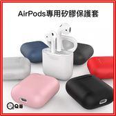AirPods專用矽膠保護套【全新夜光版本】保護殼【K54】 耳機保護套 無線耳機保護套 蘋果耳機