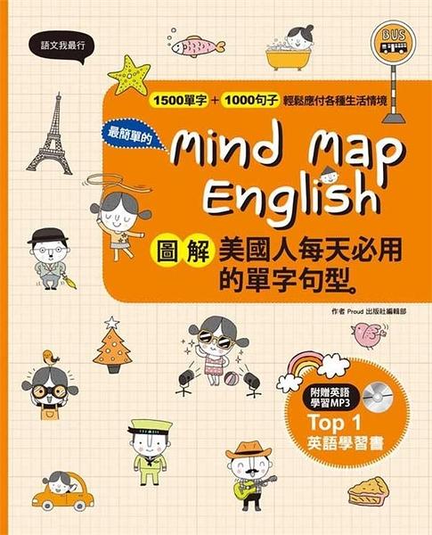 (二手書)Mind Map English 圖解美國人每天必用的單字句型+MP3