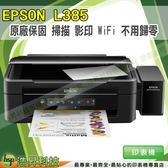 EPSON L385 高速 wifi 四合一連續供墨印表機 / 原廠保固 / 原廠相紙兩包4*6 / 無線滑鼠