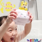 洗澡玩具 兒童洗澡戲水玩具塑料小鹿云朵卡通花灑寶寶洗頭洗澡浴室灑水沐浴 618狂歡