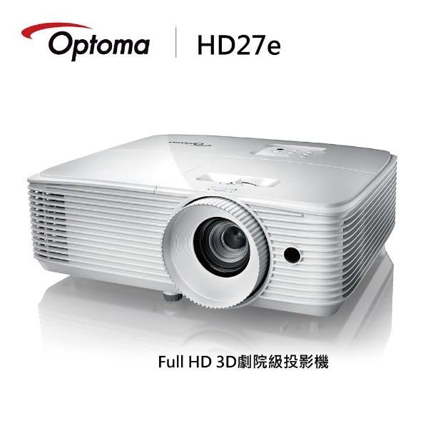 【24期0利率】OPTOMA 奧圖碼 FULL HD 劇院級單槍投影機 HD27E 公司貨