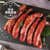 帶骨煙燻香腸*1包組(5隻入/400g/包)(食肉鮮生)