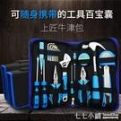 上匠家用五金工具包套裝 帆布包手動工具組套 電工木工維修工具箱