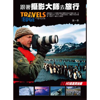 跟著攝影大師去旅行(第1季)DVD