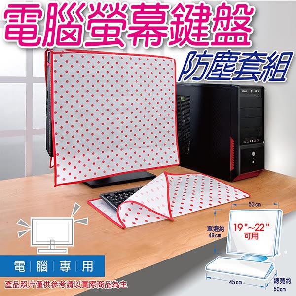 日式居家收納 電腦液晶螢幕防塵套+鍵盤防塵套/ SP7524-B/防灰塵/收納套/收納袋