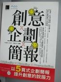 【書寶二手書T5/網路_WGP】創意x企劃x簡報-以五頁式企劃簡報提_竹島 慎一郎