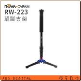 【福笙】ROWA RW-223 單腳支架 單腳架 (樂華公司貨)