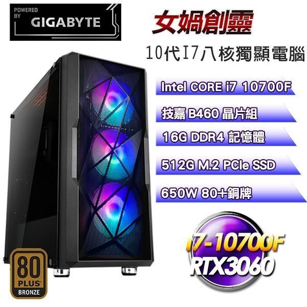 【南紡購物中心】技嘉平台【女媧創靈】(I7-10700F/512G SSD/RTX3060/16G D4/650W銅)