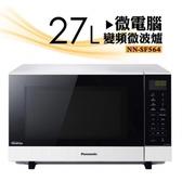 【Panasonic 國際牌】 27公升微電腦變頻微波爐 NN-SF564 贈SP-2006日式5入碗