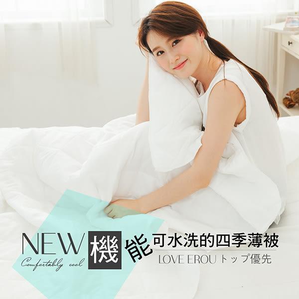 夏季薄被胎-雙人6X7尺.台灣製造,可入於被套內變成兩用被/涼被使用單件可超取/伊柔寢飾