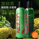 Maafei瑪菲葉綠素調理洗髮精/護髮乳 500ml/瓶 專業沙龍使用 洗髮精