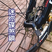 碟煞鎖 自行車鎖-機車電動車適用小巧便攜腳踏車鎖(顏色隨機)73pp534【時尚巴黎】