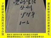 二手書博民逛書店罕見刊頭題字:魏文伯,《黨的生活》叢刊,1979年1-3期合訂合售Y183434