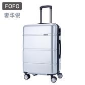 FOFO行李箱男24寸萬向輪拉桿旅行箱女26寸韓版20密碼拖拉皮箱子潮   ATF  極有家
