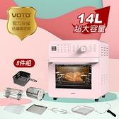 【VOTO】CookAirRotisserie14L 氣炸烤箱14公升 櫻花粉/典雅白 8件組 CAJ14T-P/CAJ14T-W