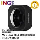 【24期0利率】GoPro ADWAL-001 Hero 9 廣角鏡頭模組 Max Lens Mod 公司貨 廣角 HERO9