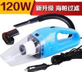 120W大功率幹濕兩用車載吸塵器愛車清潔工具LK1664『黑色妹妹』