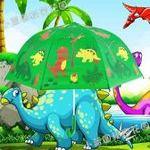 恐龍世界2歲3歲4歲5歲6歲兒童傘用男孩幼兒園小朋友卡通遮陽雨傘 igo