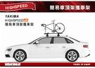 ||MyRack|| YAKIMA HIGHSPEED 快速前叉自行車固定架自行車架 輪胎固定型攜車架 #2115