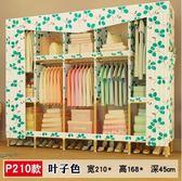 聖誕禮物衣櫃簡約現代經濟型實木板式2門簡易布組裝布藝衣櫥省空間 愛麗絲LX