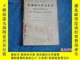 二手書博民逛書店罕見1946《花柳病化學治療學》1Y17397 出版1946