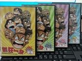 挖寶二手片-THD-253-正版DVD-動畫【抓狂一族 TV版 1-4 4碟】-日語發音(直購價)