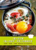 (二手書)Mini Cocotte 1個人的主食,2個人的配菜,全家人的燉鍋料理: 零油煙、免..