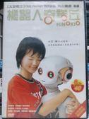 挖寶二手片-H13-020-正版DVD*日片【機器人奇諾丘】-牧瀨里穗*堀北真希*中村雅俊