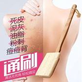搓背神器強力不求人成人長柄浴刷背部軟毛洗澡刷子沐浴刷搓澡巾挫 歐韓時代