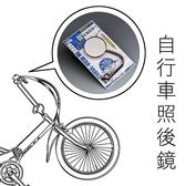 自行車照後鏡 照後鏡 自行車用品 腳踏車用品 單車 交通安全   《Life Beauty》