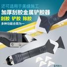 鏟子 刮膠器多功能玻璃膠美縫專用工具修邊刮刀金屬鏟膠器刮板打膠神器