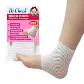 DR.CHECK網狀彈性繃帶(未滅菌)-腳部