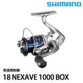 漁拓釣具 SHIMANO 18 NEXAVE 1000 BOX 附盒無附線 (紡車捲線器)