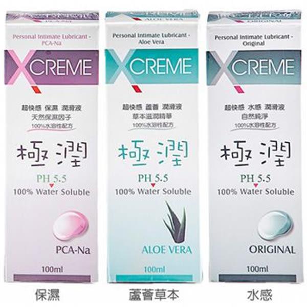 XCREME 超快感潤滑液(100ml) 7款可選【小三美日】保險套