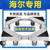 滾筒波輪洗衣機底座不銹鋼托架移動底座加高可調節支架MJBL