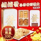 香港美心 鋪鋪發 春節發財禮盒(附紙袋)...