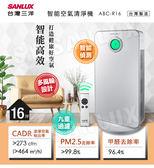 【台灣三洋SANLUX】16坪智能空氣清淨機(ABC-R16)