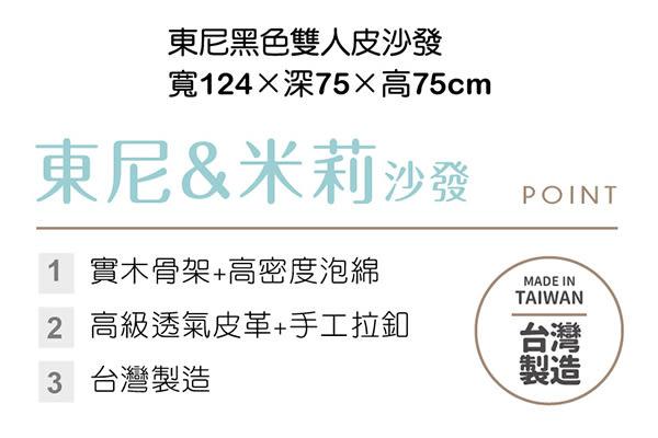 【森可家居】東尼黑色雙人皮沙發 7HY269-7 MIT台灣製造